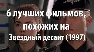 6 лучших фильмов, похожих на Звездный десант (1997)