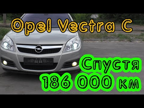 Opel Vectra C. 40-минутный отзыв владельца!