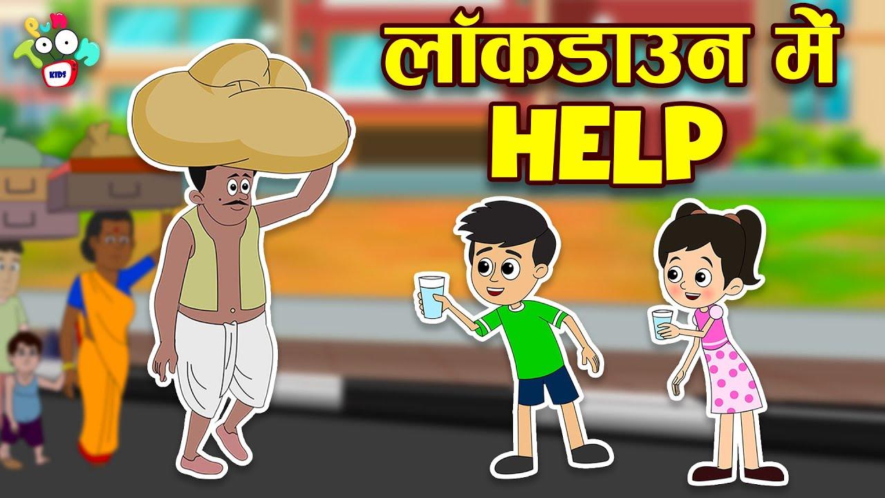 लॉकडाउन में Help   परिवार का लॉकडाउन   Lockdown Game   Hindi Stories   Hindi Cartoon   हिंदी कार्टून