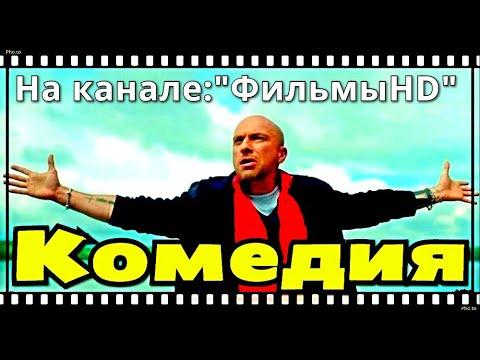 НОВАЯ КОМЕДИЯ 2020!!! Русские Комедии 2020. Смотреть фильм онлайн в хорошем качестве. (720p).Новинки