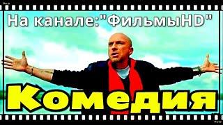 """@""""НОВАЯ КОМЕДИЯ 2020!!!""""@ @Русские Комедии 2020.Смотреть фильм онлайн в качестве (720p)..Новинки."""