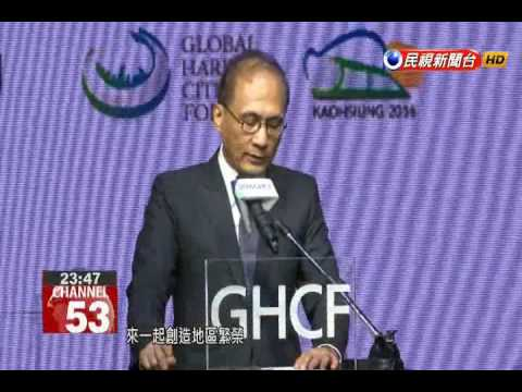 Forum on global harbor cities begins in Kaohsiung bringing representatives from 25 countries