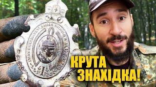 Крута знахідка Проїхав 150 км і знайшов його в старому лісі Коп з металошукачем