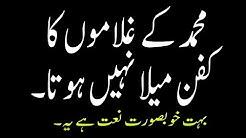 Mohammad Ke Ghulamon Ka Kafan Mela Nahi Hota - Beautiful Urdu Naat Sharif
