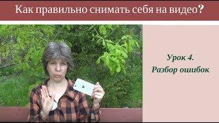 Видеосъемка, как снимать себя на видео.  Урок 4.  Разбор ошибок