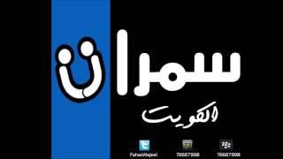 عمر الدقيل   انت عمري   سمرات الكويت