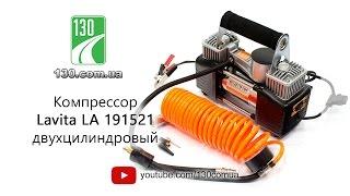 Lavita LA 191521 — компрессор двухцилиндровый — видео обзор 130.com.ua