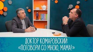 Доктор Комаровский: «Поговори со мною, мама!»