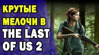 Удивительные мелочи в The Last of Us 2