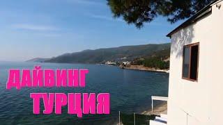 Отдых в турции в ноябре Дайвинг в Турции Дом в Турции с видом на море