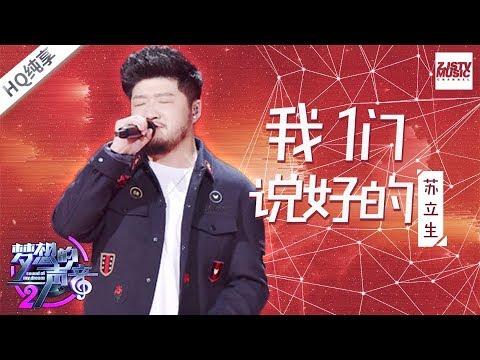 [ 纯享版 ] 苏立生《我们说好的》《梦想的声音2》EP.8 20171222 /浙江卫视官方HD/