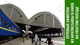 Путевые Заметки, январь 2017: из Братиславы в Киев на поезде - за окном Словакия и Украина