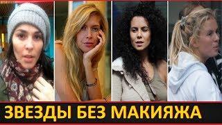Звезды БЕЗ МАКИЯЖА: российский шоу-бизнес и Голливуд