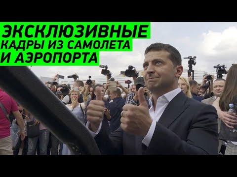 ЭКСКЛЮЗИВ! Возвращение украинских пленных от аэропорта в Москве до встречи с Зеленским в Киеве