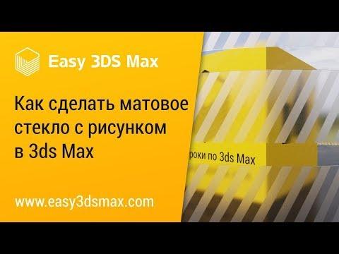 [мини-урок] Как сделать матовое стекло с рисунком 3ds Max