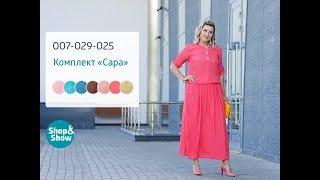 Комплект «Сара». Shop & Show (Мода)
