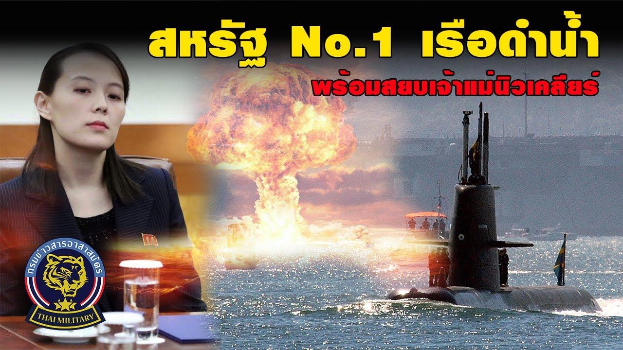 สหรัฐ No.1 เรือดำน้ำ พร้อมสยบเจ้าแม่นิวเคลียร์