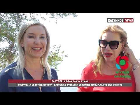 Συνέντευξη με την Παρασκευή– Ελευθερία Φτακλάκη υποψήφια του ΚΙΝΑΛ στα Δωδεκάνησα