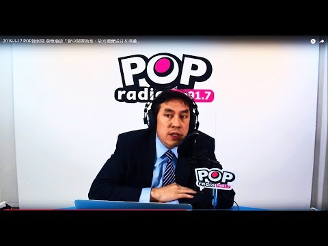 2019-1-17 POP撞新聞 黃暐瀚談「管中閔彈劾案、故宮國寶送日本爭議」