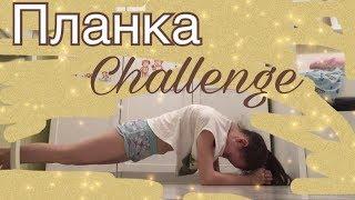 ПЛАНКА Challenge