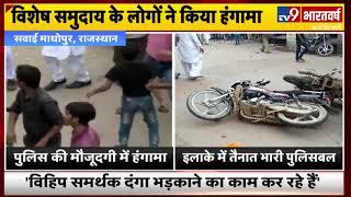 Rajasthan के Sawai Madhopur में VHP की रैली पर मस्जिद के सामने पथराव, कस्बे में तनाव