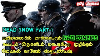 டெட் ஸ்னோ2009|Part 1|Movie Tamil Explanation|Horror|Comedy|Movie Universe Tamil