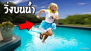 วิ่งบนน้ำ ชิ๊กกี้พายปะทะโนวา! ภารกิจเหินน้ำช่วยชีวิตน้องแซนดี้ ft. 14 Days