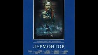 """Биографический фильм """"Лермонтов"""" / 1943"""