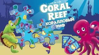 Настольная игра Коралловый риф  (русский перевод) Coral reef Тactic 54546