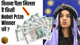 आखिर कितना पैसा मिलता है Nobel Prize Winner को ? |  Nobel Prize 2018 के अनसुने रहस्य / जानकारी
