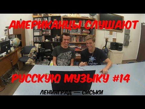 Американцы Слушают Русскую Музыку #14 (Ленинград — Сиськи)