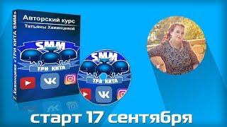 Курс по продвижению в #Instagram, #YouTube, #Vkontakte