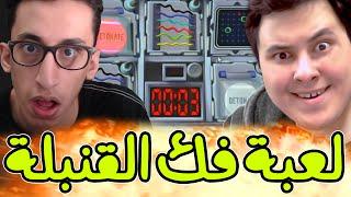 لعبة فك القنبلة : مع/ نار حراق!