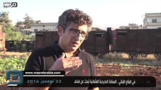 مصر العربية | في البقاع اللبناني.. السكك الحديدية العثمانية تبحث عن متحف