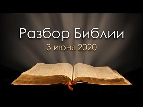 3 июня 2020