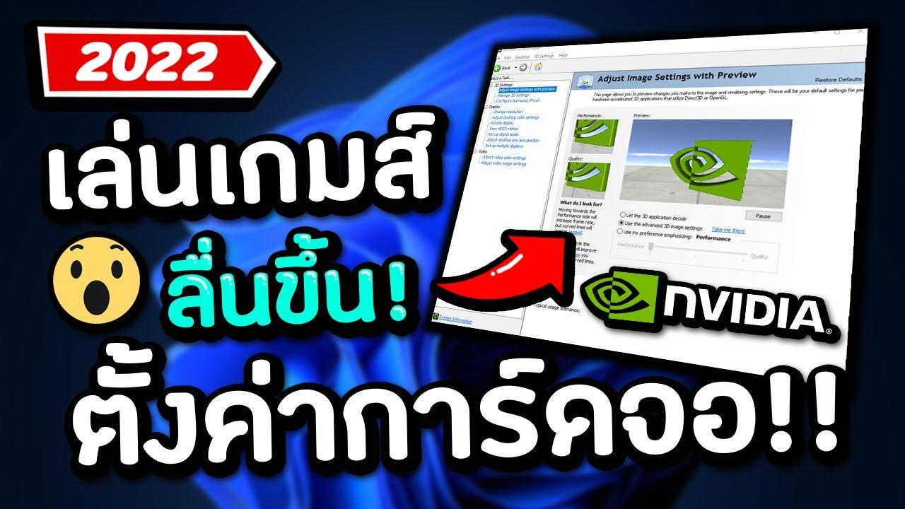 ตั้งค่าการ์ดจอ NVIDIA ให้เล่นเกมลื่น!!! ล่าสุด 2021🔥✅ | FKLzz