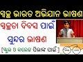 ସ୍ୱଚ୍ଛତ ଭାରତ ଅଭିଯାନ ଭାଷଣ  Swachh Bharat Abiyan Odia Speech  Swachh Bharat Odia Essay Debate