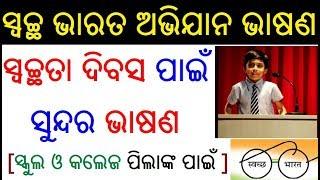 ସ୍ୱଚ୍ଛତ ଭାରତ ଅଭିଯାନ ଭାଷଣ || Swachh Bharat Abiyan Odia Speech || Swachh Bharat Odia Essay Debate