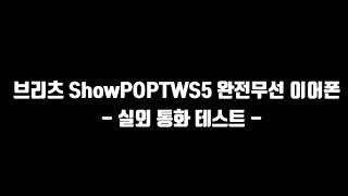 브리츠 ShowPOPTWS5 실내/실외 통화 테스트