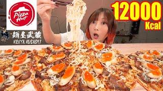 【大食い】日本未発売の台湾ラーメンピザ!背脂スープと食べたら正義すぎた[ピザハット×麺屋武蔵][MONSTERウルトラパラダイス][5kg 13000kcal]【木下ゆうか】