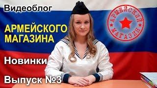 Армейский Магазин. Новинки. Выпуск №3