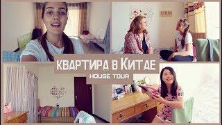 Как живут учителя в Китае? Наша квартира! House Tour | Room Tour