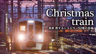 2019年12月24・25日、西武鉄道では、旅するレストラン52席の至福を使用した「52席の至福 クリスマストレイン2019」を運転しました。 運行区間は、...