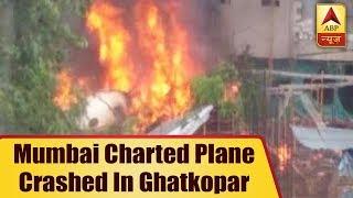 Breaking News:  Mumbai Charted Plane Crashed In Ghatkopar | ABP News