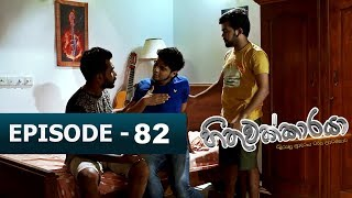 Hithuwakkaraya | Episode 82 | 23rd January 2018 Thumbnail