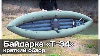 [РВ] Надувная байдарка Т-34 (краткий обзор)(, 2013-10-31T08:04:43.000Z)