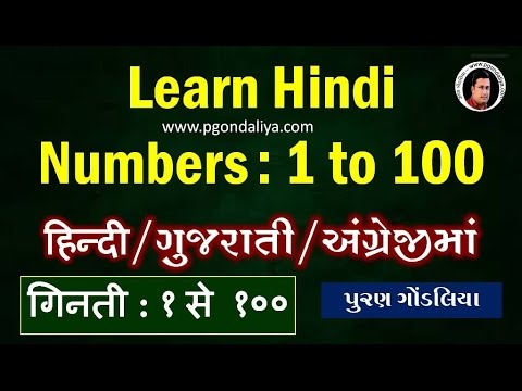 Learn Hindi Numbers :1 to100 | 1 to 100 in Hindi with Gujarati & English |  @Puran Gondaliya