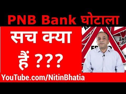 PNB Bank Ghotala - The Real Truth (HINDI)