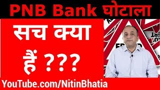 PNB Bank Ghotala - The Real Truth (HINDI)