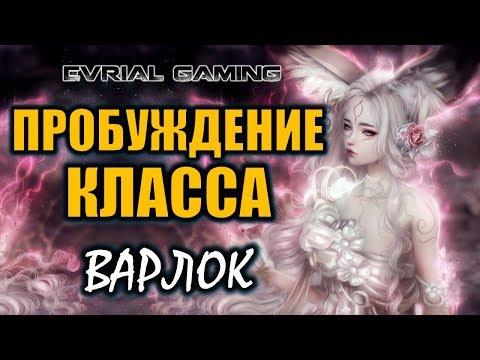 Пробуждение класса Мастер Духов Warlock Обзор  Русский сервер Blade And Soul